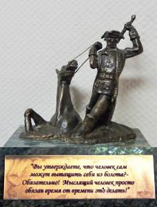 Индия-Тур. Мюнхаузен